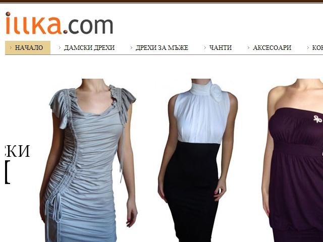 c45010cbfe8 Сайтове :: Магазини и Аукциони :: ILLKA.COM - ONLINE магазин за ...