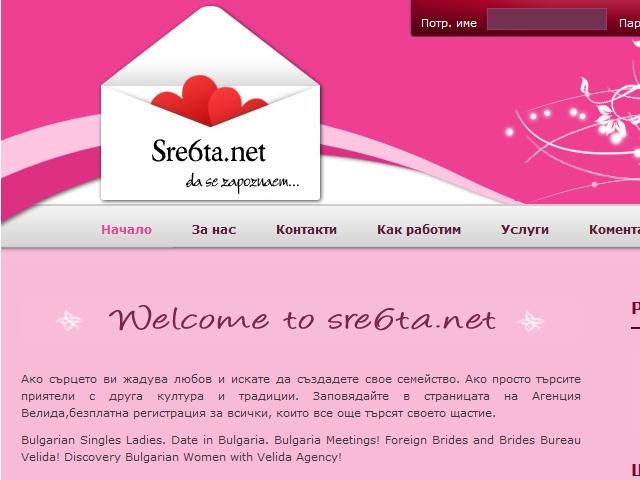 безплатен сайт за запознанства без регистрация