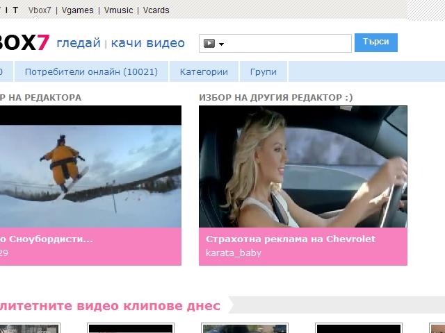 Vbox7.com е представител на